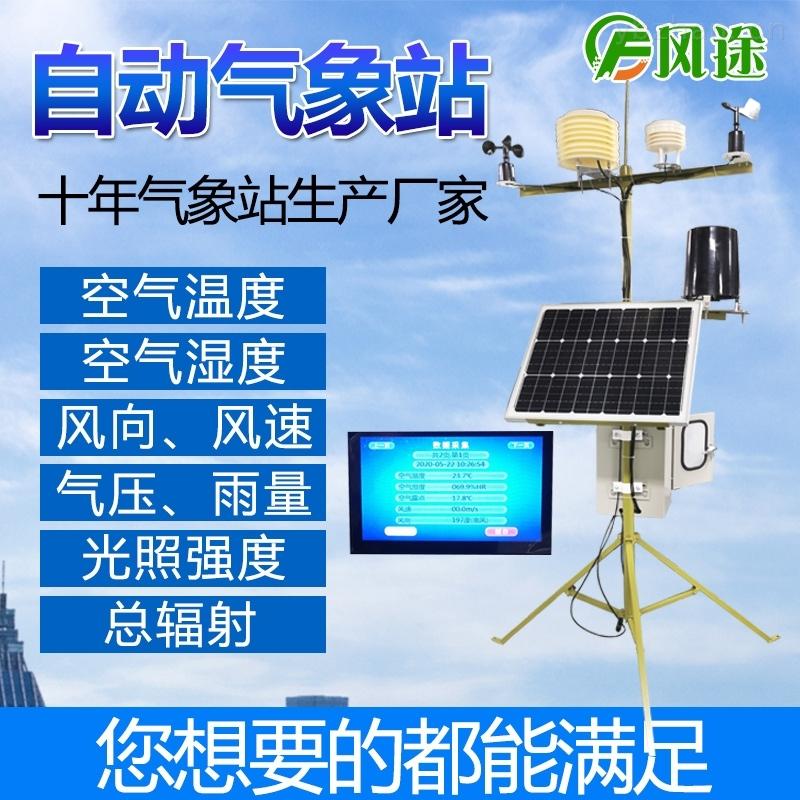 无线自动气象站