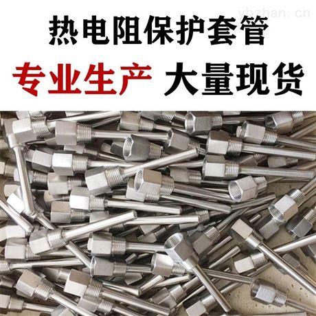 热电偶保护套管厂家价格不锈钢外壳 304316L
