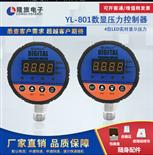 智能數顯壓力控制器水泵液位油壓負壓表可調