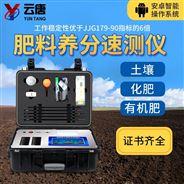 高智能土壤多參數測試系統