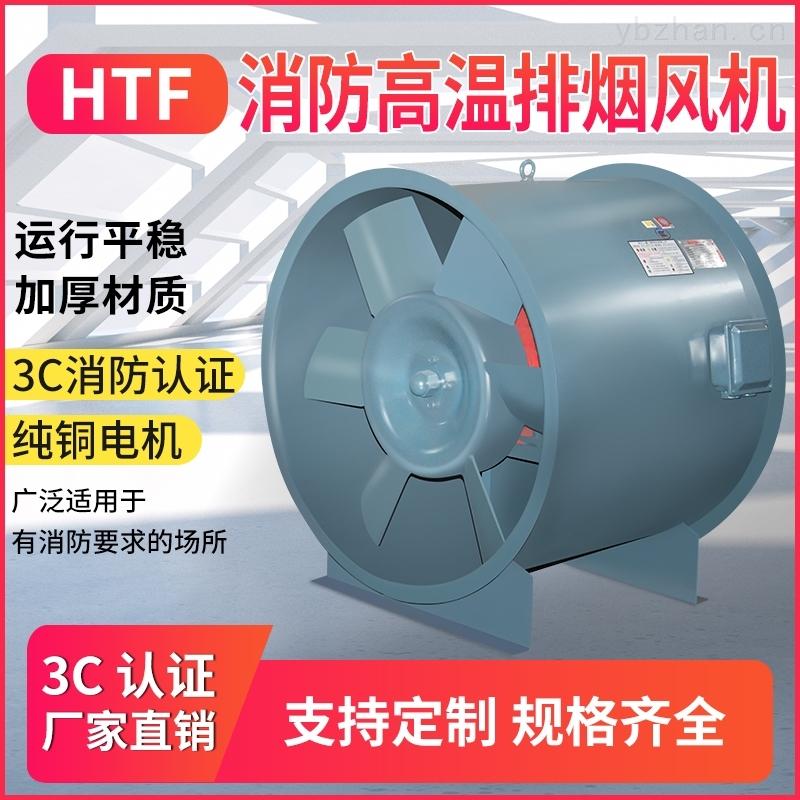 HTF-II-6.5-5.5/4KW3C认证HTF消防高温排烟风机 高层建筑排烟机