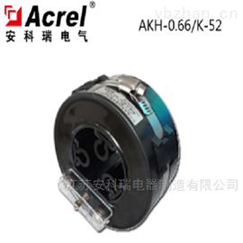 AKH-0.66/K-52开口式环网柜用电流互感器