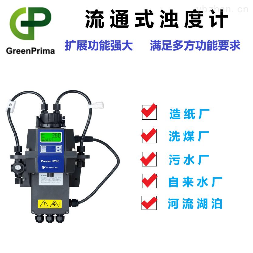Prosan 8200-英國戈普濁度儀-低量程流通式-廠家現貨直銷