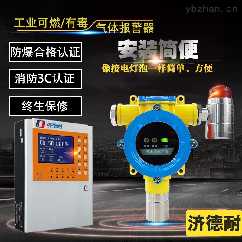 鍋爐房液化氣泄漏報警器