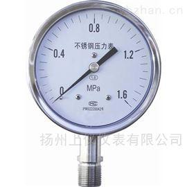 CYW-152B高质量不锈钢差压表