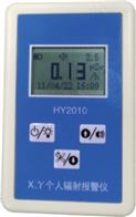 HY2010型X、γ个人辐射报警仪