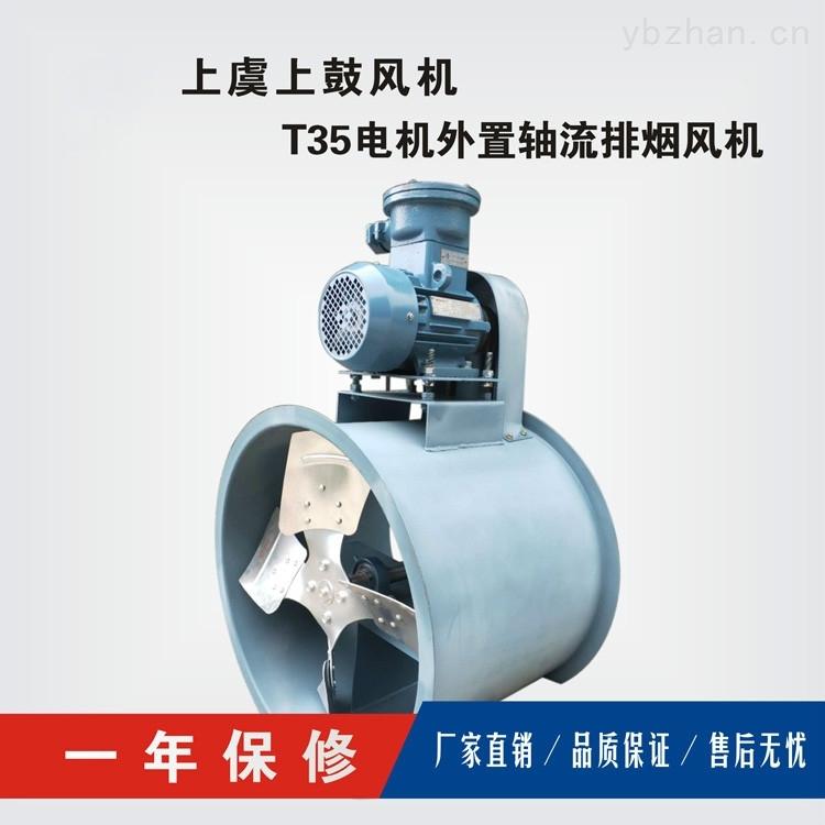 T35-11-3.55-0.75KW/T35电机外置轴流风机 喷漆专用风机380V