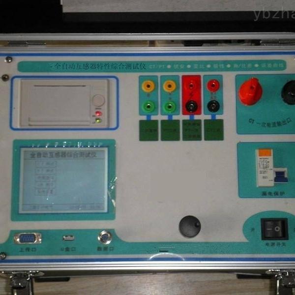 互感器特性综合测试仪产品特性