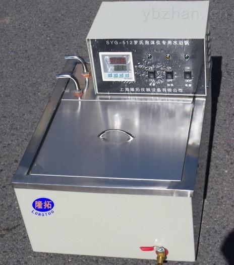 SYG-512罗氏泡仪专用水浴锅