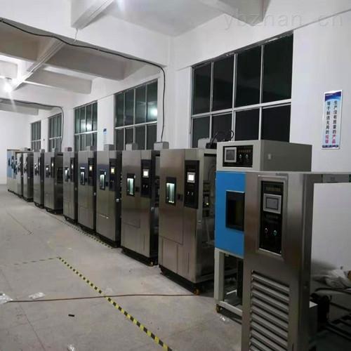 100升北京单点式高低温试验箱