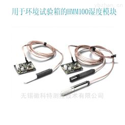 HMM100维萨拉湿度模块可用于环境试验箱湿度传感器