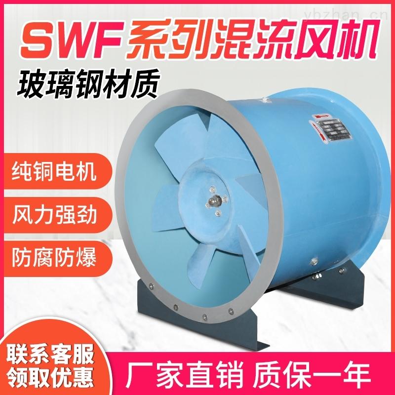 SWF-I-4.5-0.55KWSWF防爆防腐玻璃钢混流风机管道送风排风