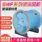 SWF-I-6管道增压混流风机