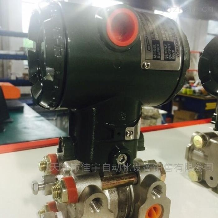 压力变送器EJA530A价格