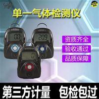 盟莆安便攜手持式單一有毒有害氣體檢測儀