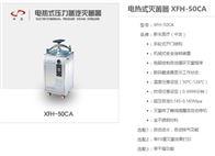 XFH-50CA高压灭菌锅