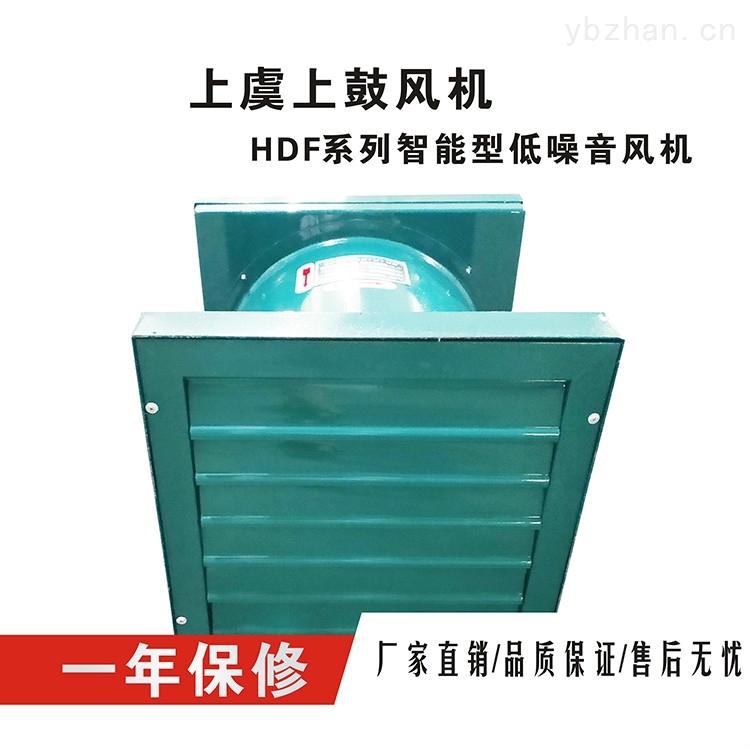 HDF-I-4-0.18KW不锈钢智能低噪音风机HDF轴流风机