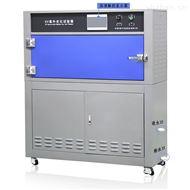 HT-UV2可程控式箱式紫外线老化试验箱 UV2厂家直销