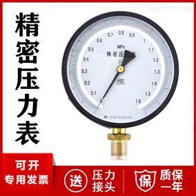 YB-150A精密压力表厂家价格 0.4级 铜材质