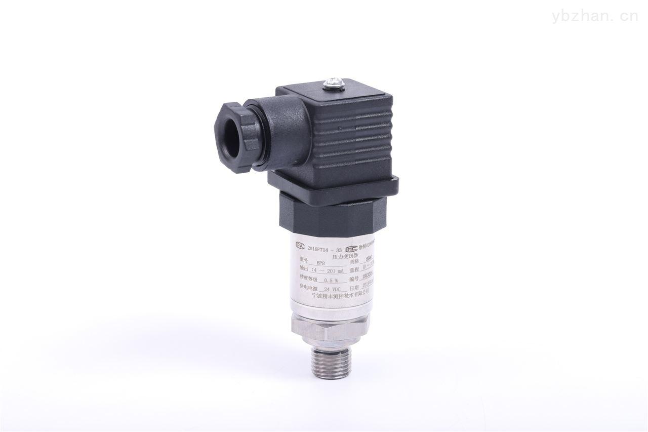 工程液压压力变送器