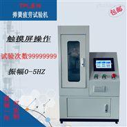 鋼及鋼合金彈簧疲勞試驗機 5Kn觸摸屏檢驗機