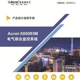 Acrel-5000常州重点用能单位能耗监测系统