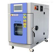 SME-40PF各种电子元器件恒温恒湿试验箱40L厂家直销