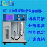 油液颗粒污染度测定仪