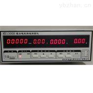 MX1300H直流霍尔电机转速测量仪厂家直销