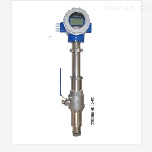 山东 插入式电磁流量计 专业生产 可定制