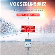 VOCS在線監測報警系統設備