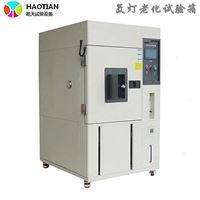 化工薄膜塑料老化试验箱厂家专业供应