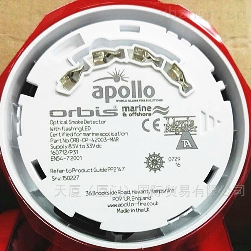 APOLLO ORB-OP-42003-MAR船用烟雾探测器