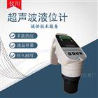 上海仪表 超声波液位计