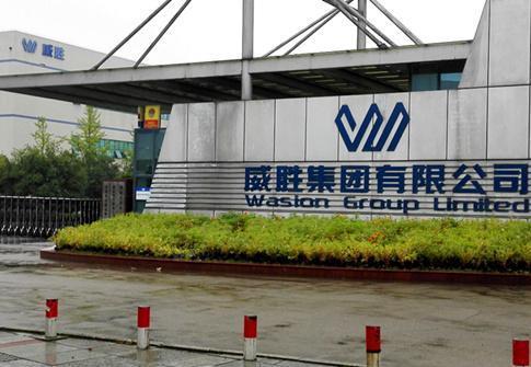 威胜控股中标贵州电网公司8700万元合同