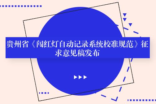 贵州省《闯红灯自动记录系统校准规范》征求意见稿发布