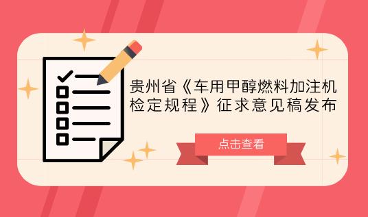 贵州省《车用甲醇燃料加注机检定规程》征求意见稿发布