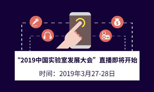 """中国仪表网""""2019中国实验室发展大会""""直播即将开始"""