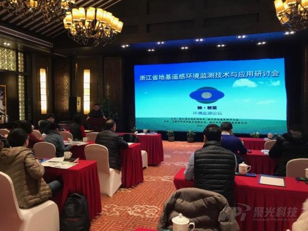 浙江省地基遥感环境监测技术与应用研讨会召开