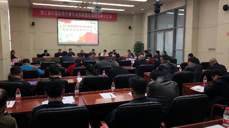 浙江省儀器儀表行業協會換屆暨智能制造研討大會圓滿召開