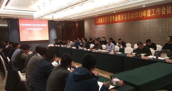 江苏省流量计量专业技术委员会2019年年会召开