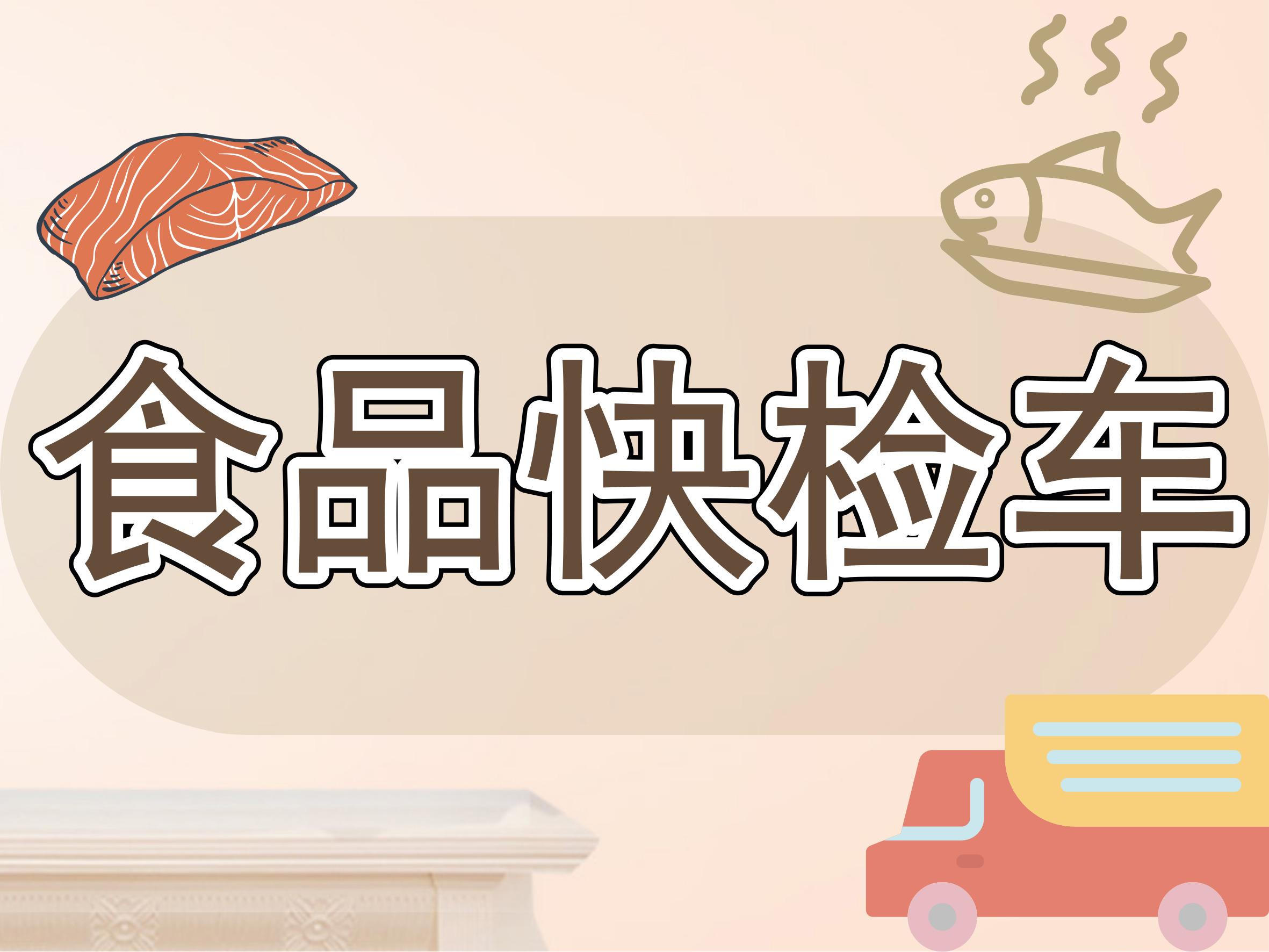 """多地食品快检车""""闪亮登场"""" 为食安筑牢""""防火墙"""""""