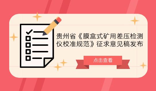 贵州省《膜盒式矿用差压检测仪校准规范》征求意见稿发布