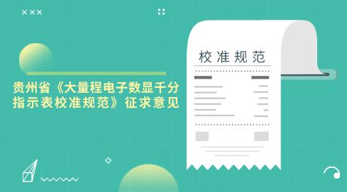 贵州省《大量程电子数显千分指示表校准规范》征求意见