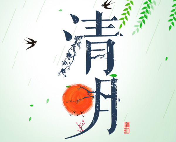 儀表網2019年清明節放假通知