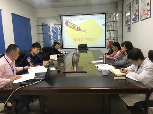 青海省計量所召開計量技術規范宣貫交流會