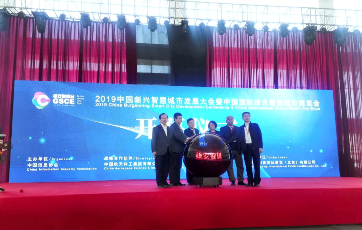 2019中国新兴智慧城市发展大会暨中国国际绿色智慧城市博览会盛大启幕