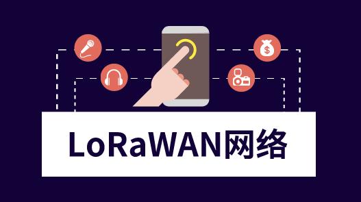 全球正在紧锣密鼓部署LoRaWAN网络