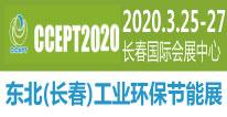 2020东北(长春)国际工业环��工业节能技术设备展