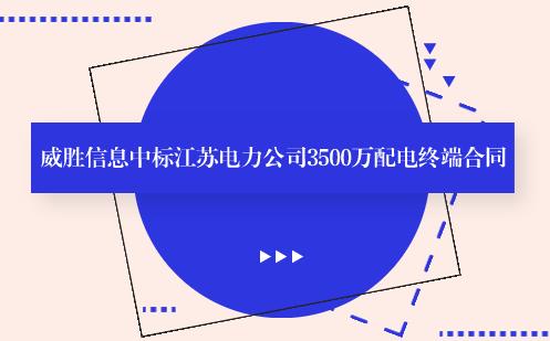 威胜信息中标江苏电力公司3500万配电终端合同